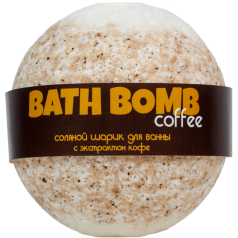 Шарик для ванн COFFEE (с экстрактом кофе)