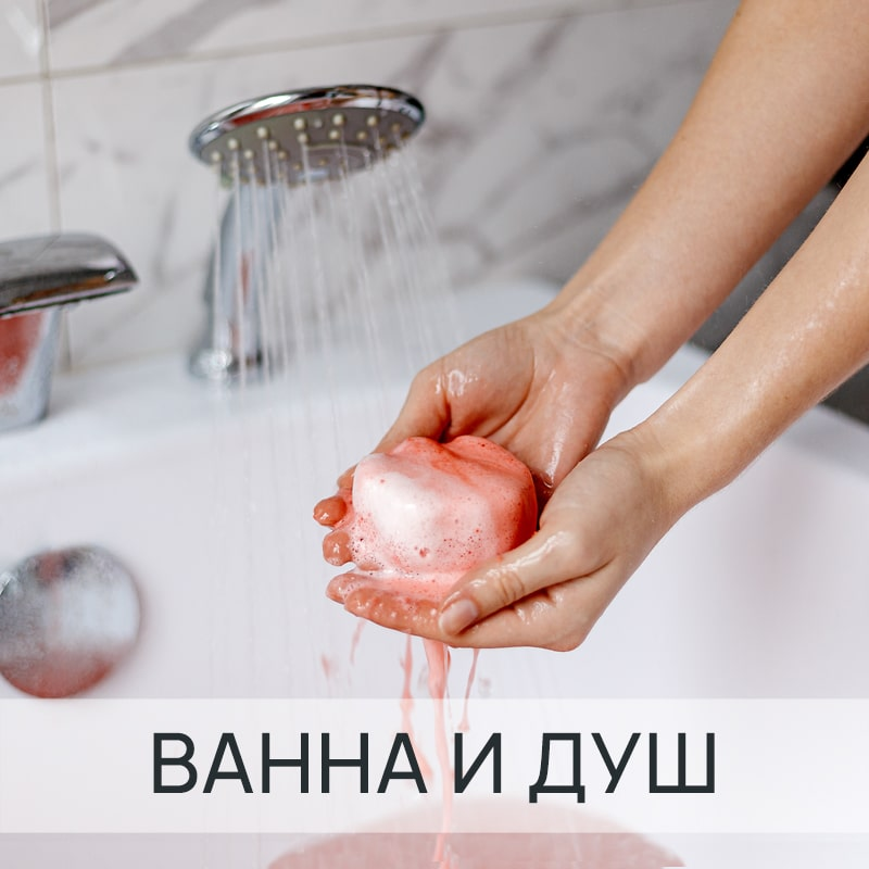 for bath and shower